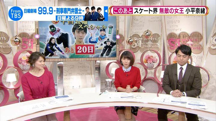 2018年01月20日上村彩子の画像02枚目