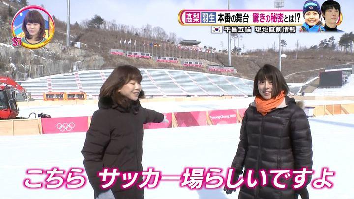 2018年02月04日上村彩子の画像06枚目