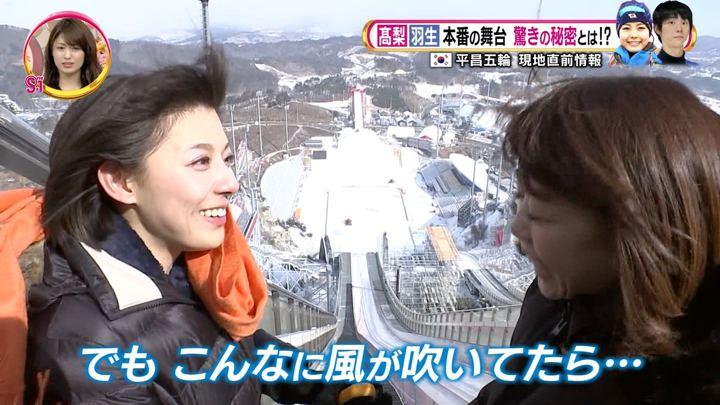 2018年02月04日上村彩子の画像08枚目