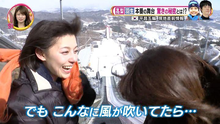2018年02月04日上村彩子の画像09枚目