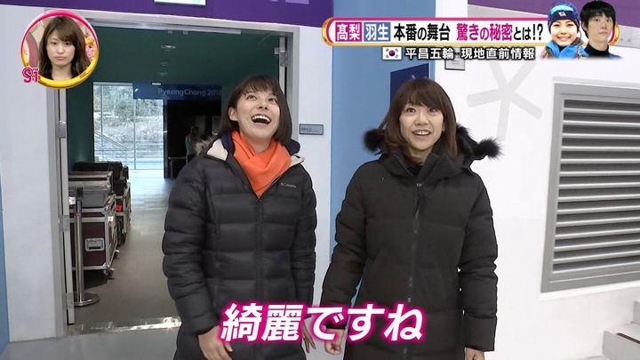 2018年02月04日上村彩子の画像10枚目