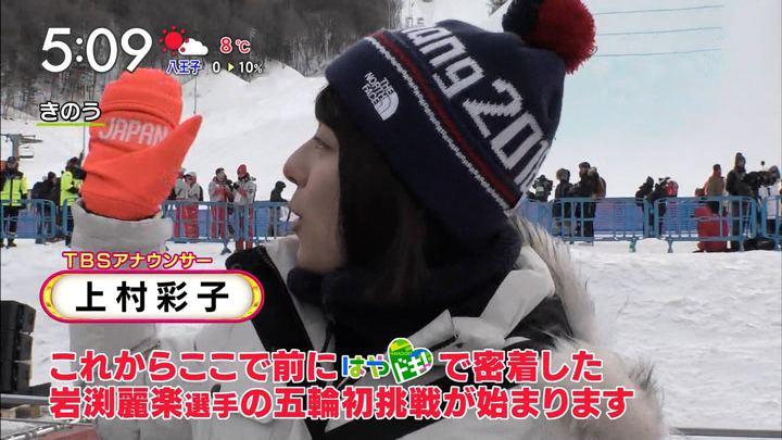 2018年02月12日上村彩子の画像02枚目