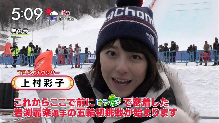 2018年02月12日上村彩子の画像03枚目