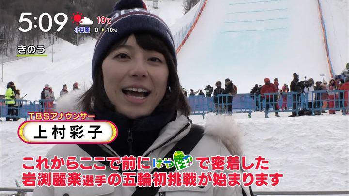 2018年02月12日上村彩子の画像04枚目