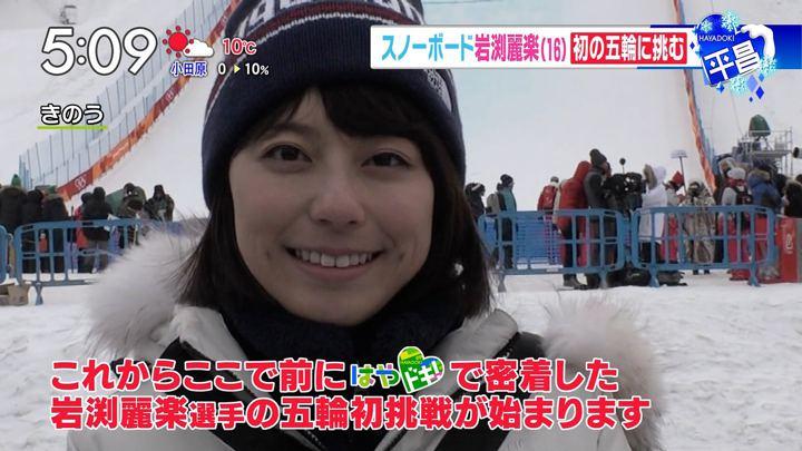 2018年02月12日上村彩子の画像05枚目