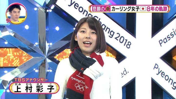 2018年02月25日上村彩子の画像01枚目