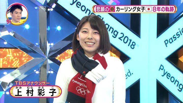 2018年02月25日上村彩子の画像02枚目