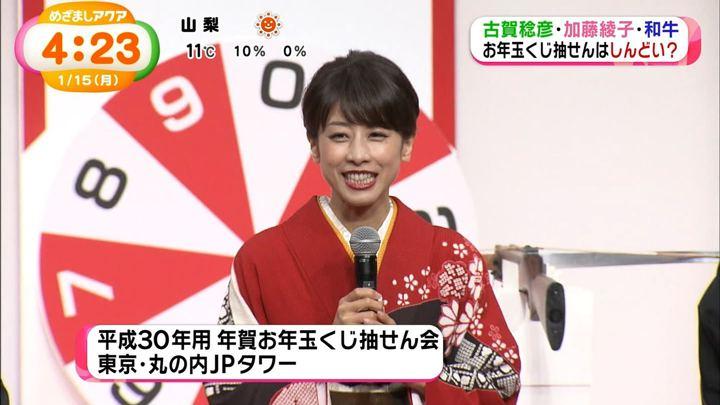 2018年01月15日加藤綾子の画像02枚目
