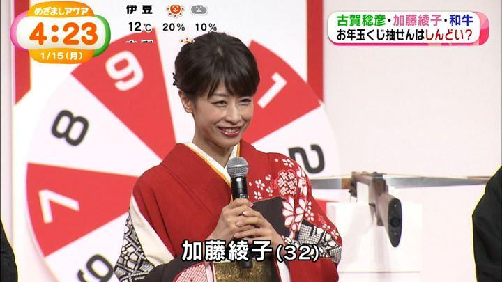 2018年01月15日加藤綾子の画像03枚目