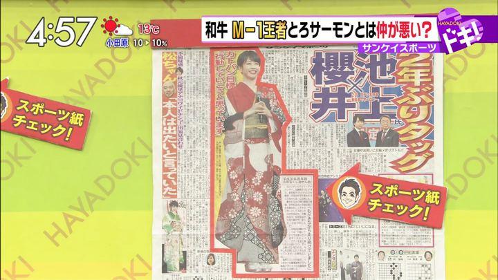 2018年01月15日加藤綾子の画像08枚目