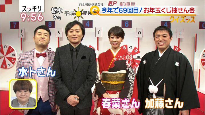 2018年01月15日加藤綾子の画像16枚目