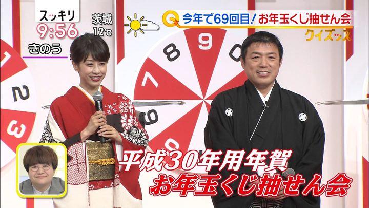 2018年01月15日加藤綾子の画像18枚目