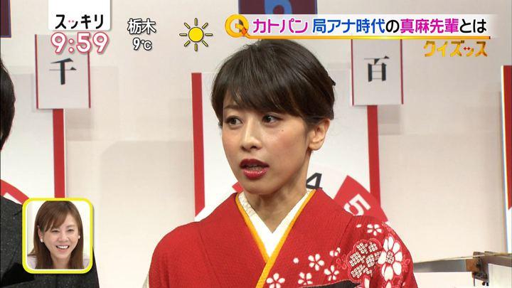 2018年01月15日加藤綾子の画像23枚目