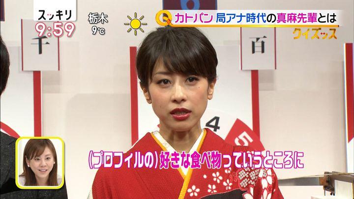 2018年01月15日加藤綾子の画像24枚目