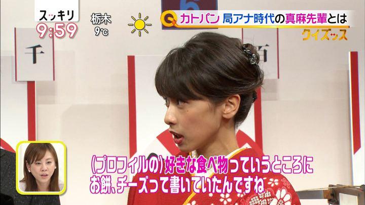 2018年01月15日加藤綾子の画像25枚目
