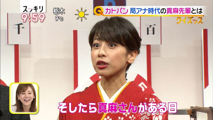 2018年01月15日加藤綾子の画像26枚目