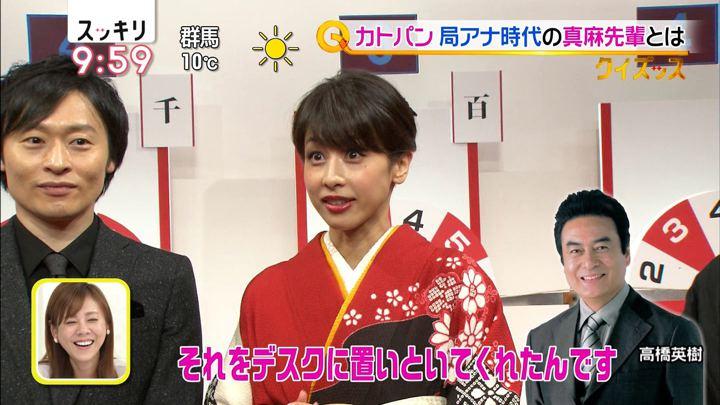 2018年01月15日加藤綾子の画像27枚目