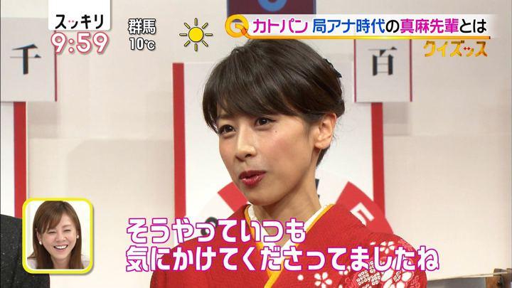 2018年01月15日加藤綾子の画像28枚目