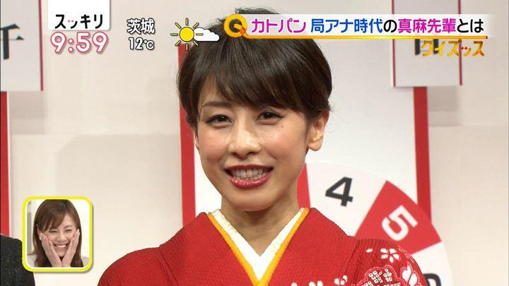 2018年01月15日加藤綾子の画像31枚目