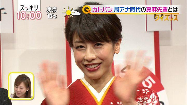 2018年01月15日加藤綾子の画像32枚目
