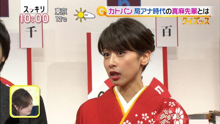2018年01月15日加藤綾子の画像33枚目