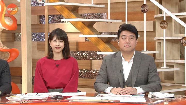 2018年01月21日加藤綾子の画像01枚目