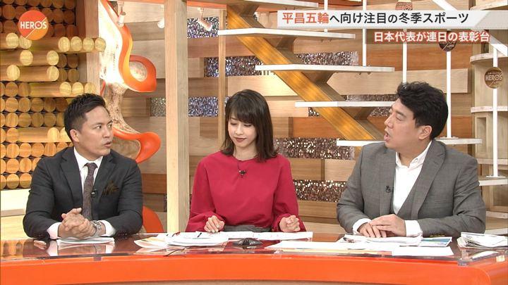 2018年01月21日加藤綾子の画像05枚目