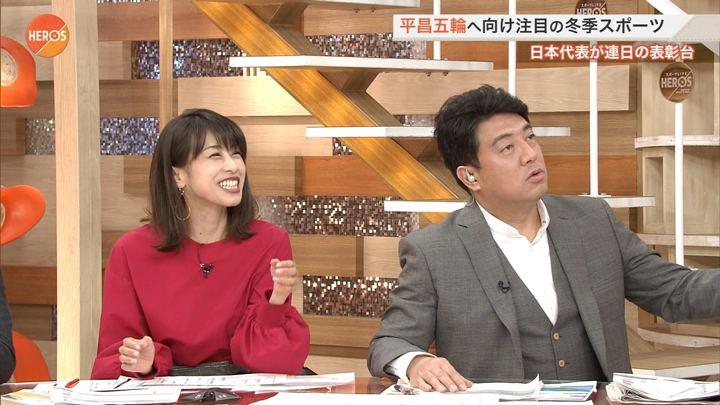 2018年01月21日加藤綾子の画像06枚目