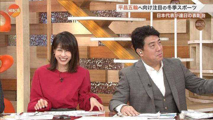 2018年01月21日加藤綾子の画像07枚目