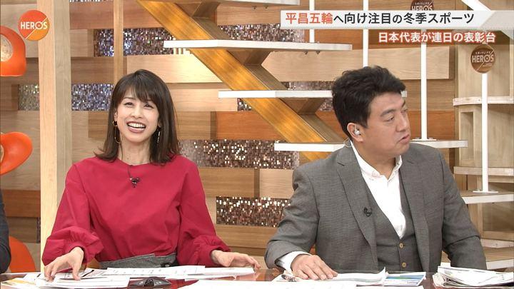 2018年01月21日加藤綾子の画像08枚目