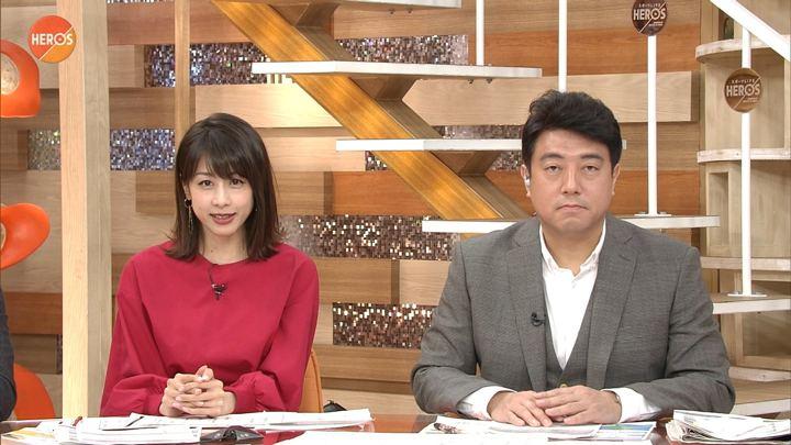 2018年01月21日加藤綾子の画像09枚目