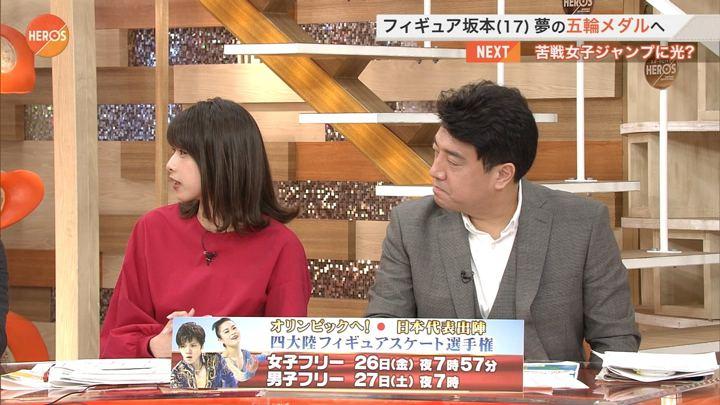 2018年01月21日加藤綾子の画像15枚目