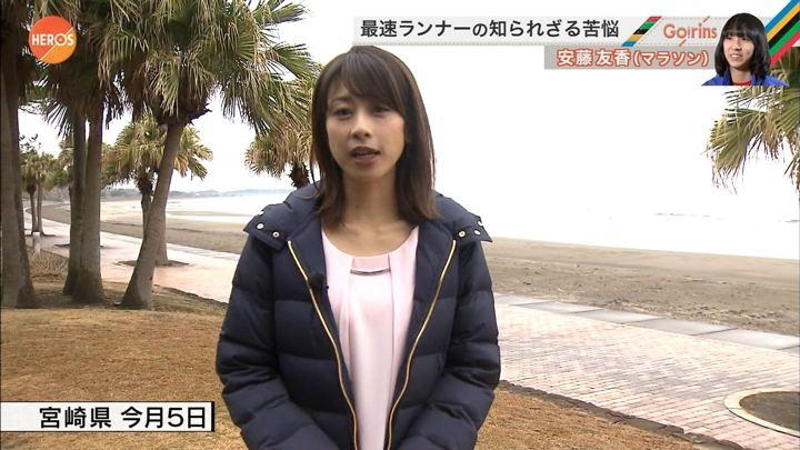 2018年01月21日加藤綾子の画像18枚目