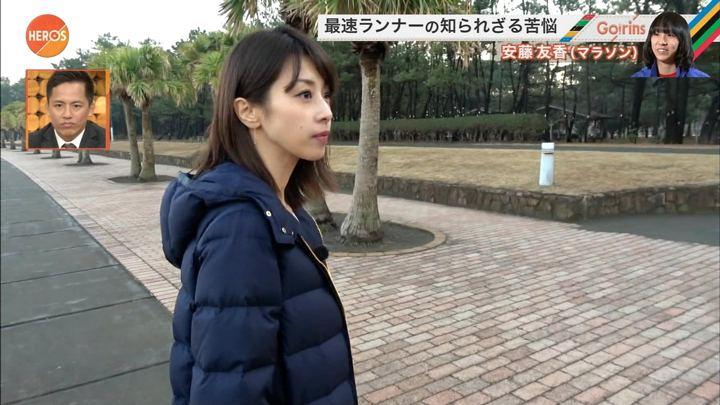 2018年01月21日加藤綾子の画像20枚目