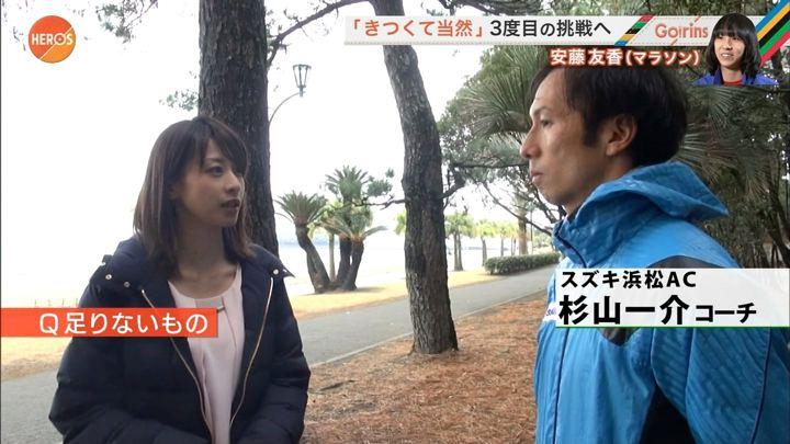 2018年01月21日加藤綾子の画像23枚目