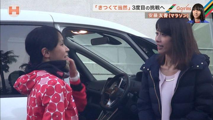 2018年01月21日加藤綾子の画像25枚目