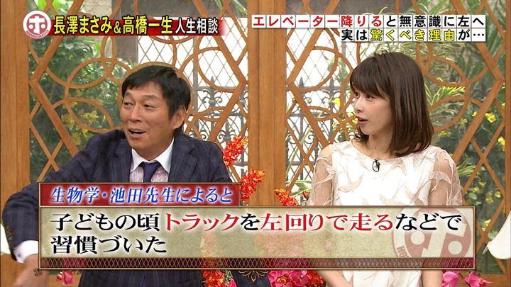 2018年01月24日加藤綾子の画像03枚目