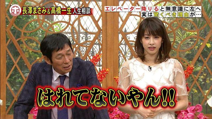 2018年01月24日加藤綾子の画像09枚目