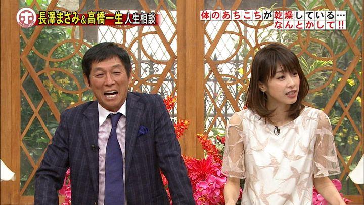 2018年01月24日加藤綾子の画像14枚目