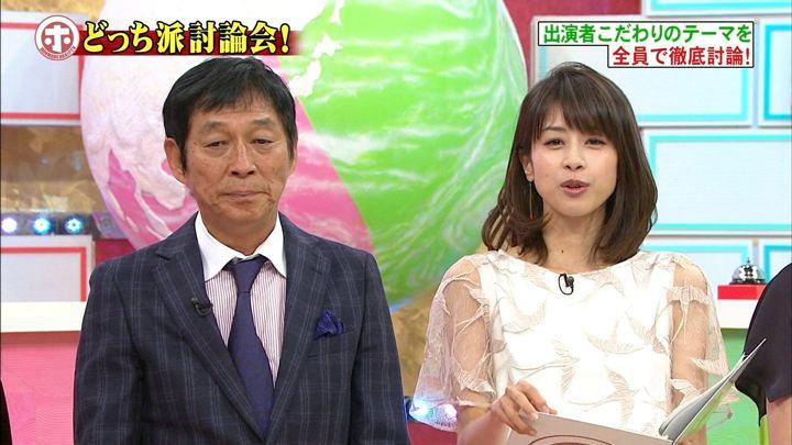 2018年01月24日加藤綾子の画像19枚目