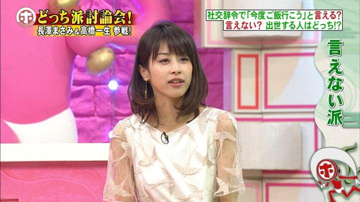 2018年01月24日加藤綾子の画像24枚目