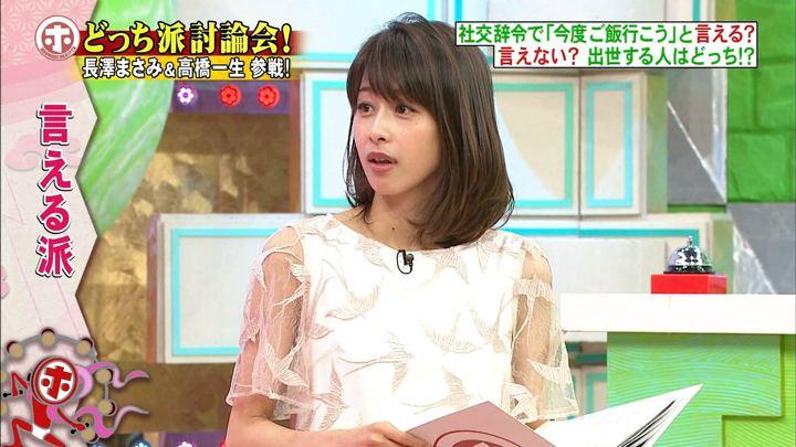 2018年01月24日加藤綾子の画像25枚目