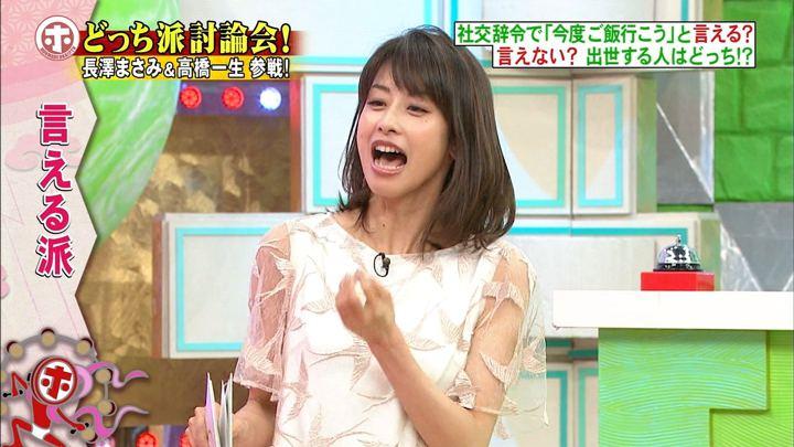 2018年01月24日加藤綾子の画像27枚目