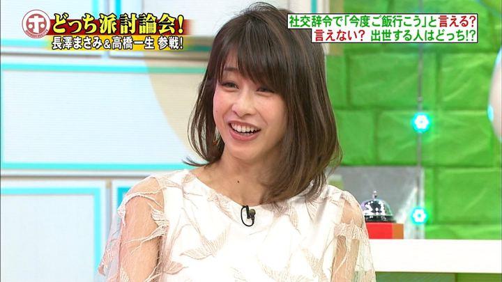 2018年01月24日加藤綾子の画像33枚目