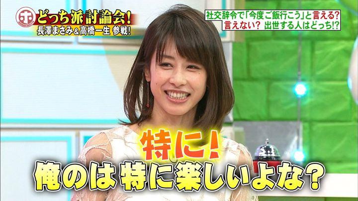 2018年01月24日加藤綾子の画像34枚目