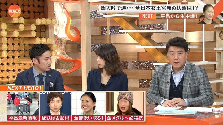 2018年02月04日加藤綾子の画像06枚目