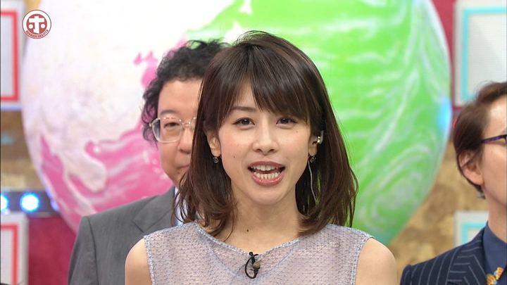 2018年02月07日加藤綾子の画像06枚目