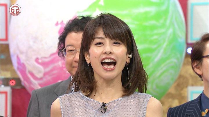 2018年02月07日加藤綾子の画像09枚目