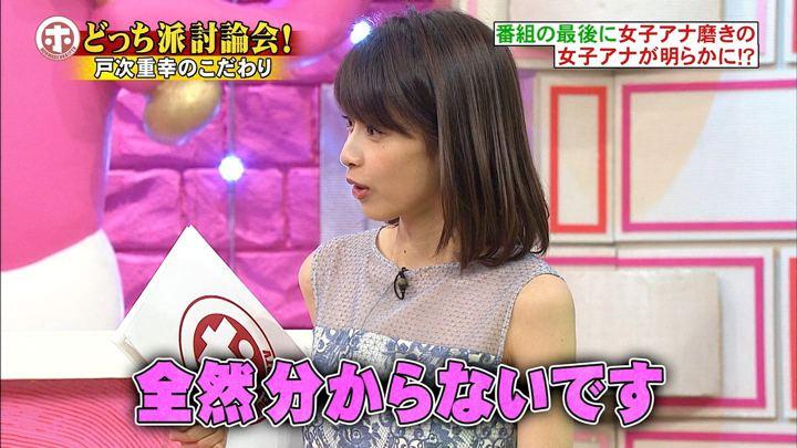 2018年02月07日加藤綾子の画像13枚目