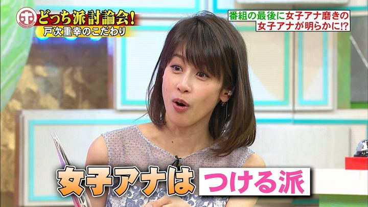 2018年02月07日加藤綾子の画像15枚目